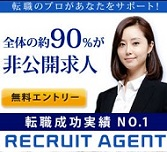 recruit-agent